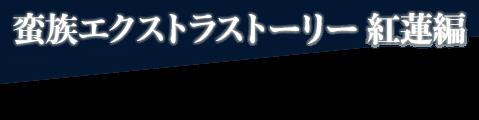 蛮族エクストラストーリー 紅蓮編
