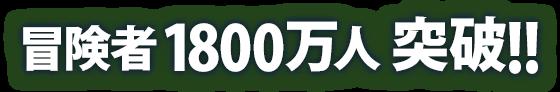 冒険者1800万人突破!!