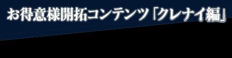 お得意様開拓コンテンツ「クレナイ編」