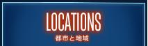 LOCATIONS 都市と地域