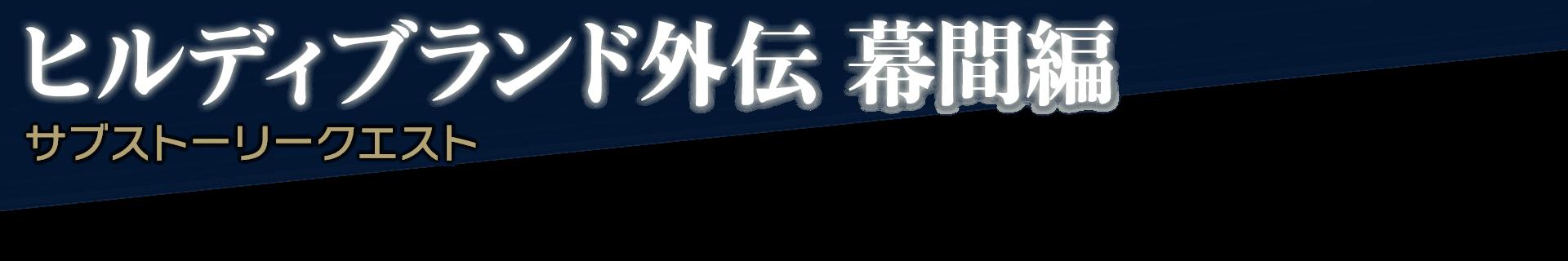 ヒルディブランド外伝 幕間編 サブストーリークエスト