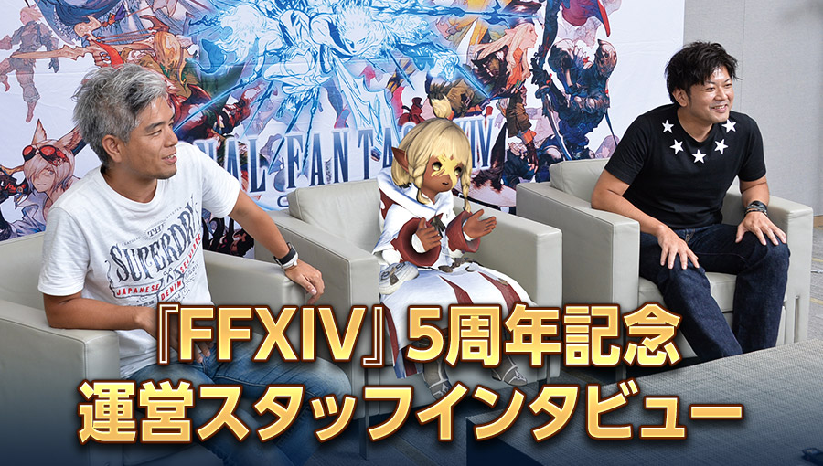 『FFXIV』5周年記念 運営スタッフインタビュー
