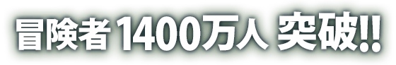 冒険者1400万人突破!!