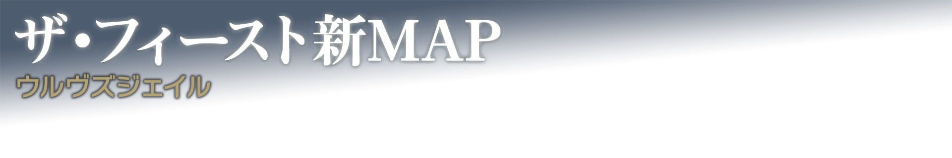 ザ・フィースト新MAP