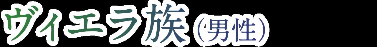ヴィエラ族(男性)
