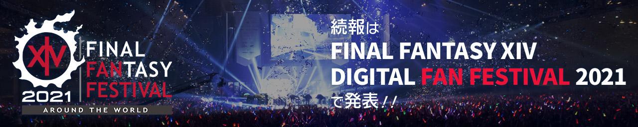 続報はFINAL FANTASY XIV DIGITAL FAN FESTIVAL 2021で発表!!