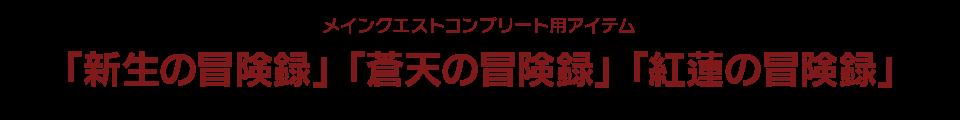 メインクエストコンプリート用アイテム 「新生の冒険録」「蒼天の冒険録」「紅蓮の冒険録」