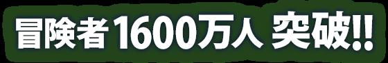 冒険者1600万人突破!!