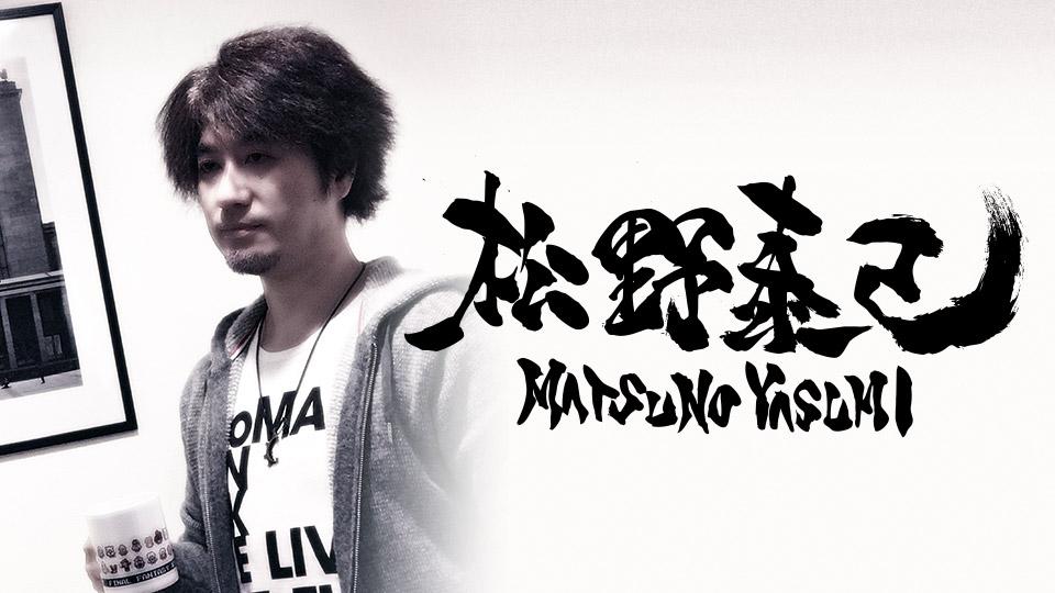 Yasumi Matsuno