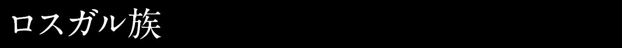 ロスガル族