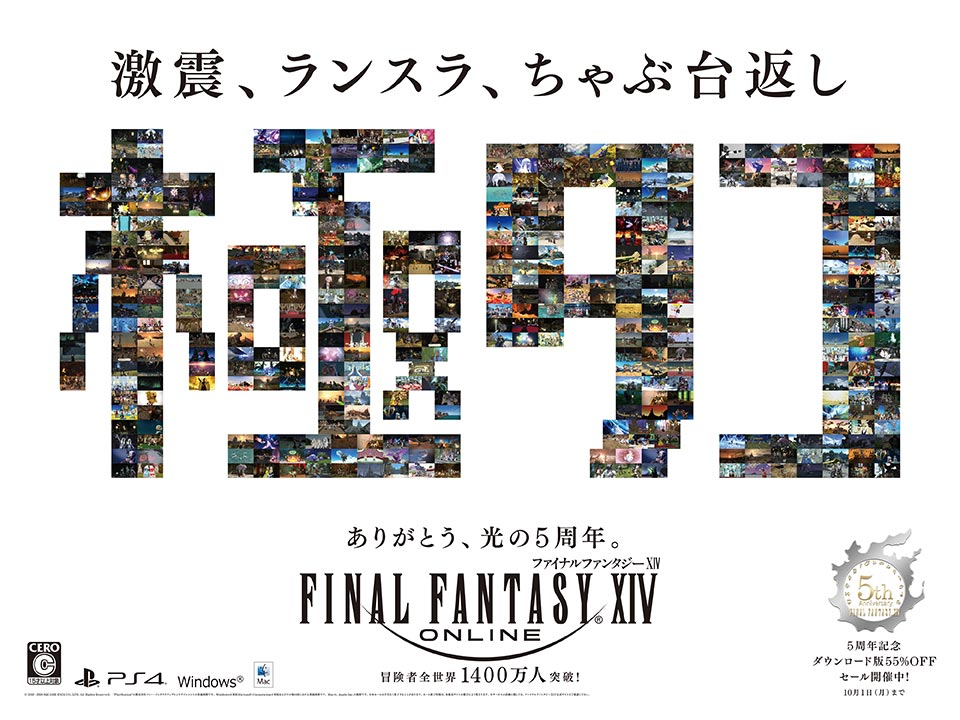 【FF14】FINAL FANTASY XIV 6854 	YouTube動画>2本 ->画像>192枚