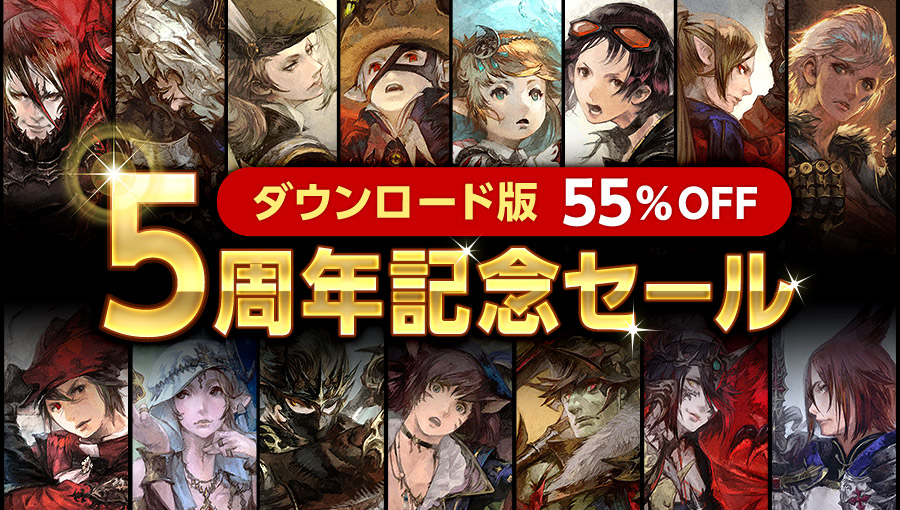 5周年記念セール [ダウンロード版 55% OFF]