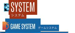 システム ゲームシステム