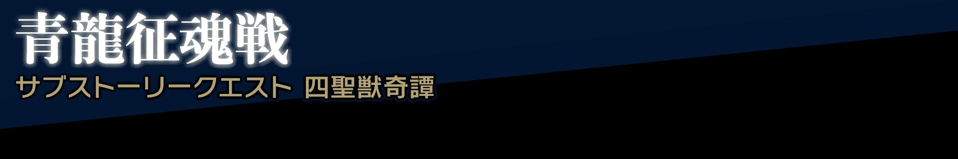 青龍征魂戦 サブストーリークエスト 四聖獣奇譚
