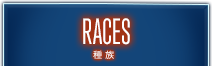 RACE 種族