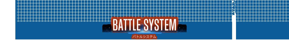 バトルシステム
