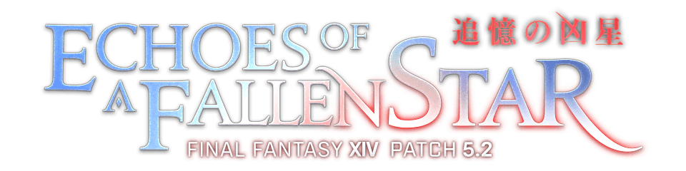 PATCH5.2 追憶の凶星 ECHOES OF A FALLEN STAR