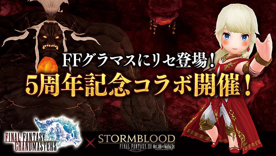 FFグランドマスターズ コラボキャンペーン
