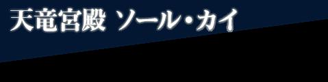 天竜宮殿 ソール・カイ
