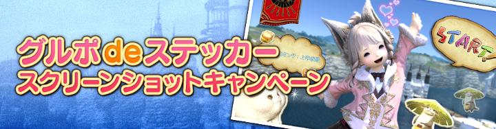 グルポdeステッカースクリーンショットキャンペーン 8月24日(月)より開催!  | FINAL FANTASY XIV, The L...